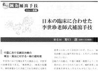 中医臨床 特別連載・耳鼻咽喉科疾患