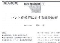中医臨床 ハント症候群に対する鍼灸治療