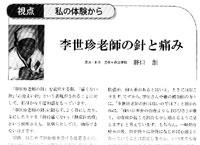 中医臨床 李世珍老師の針と痛み