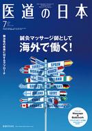 医道の日本 2013/7月号
