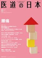 医道の日本 2014/8月号