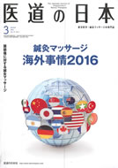 医道の日本 2016/3月号