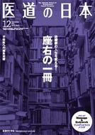 医道の日本 2013/12月号