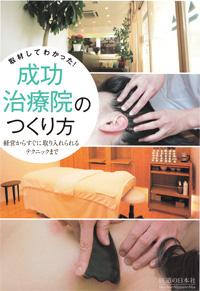 医道の日本社発行『取材してわかった!成功治療院のつくり方 経営からすぐに取り入れられるテクニックまで』2013年6月10日発売